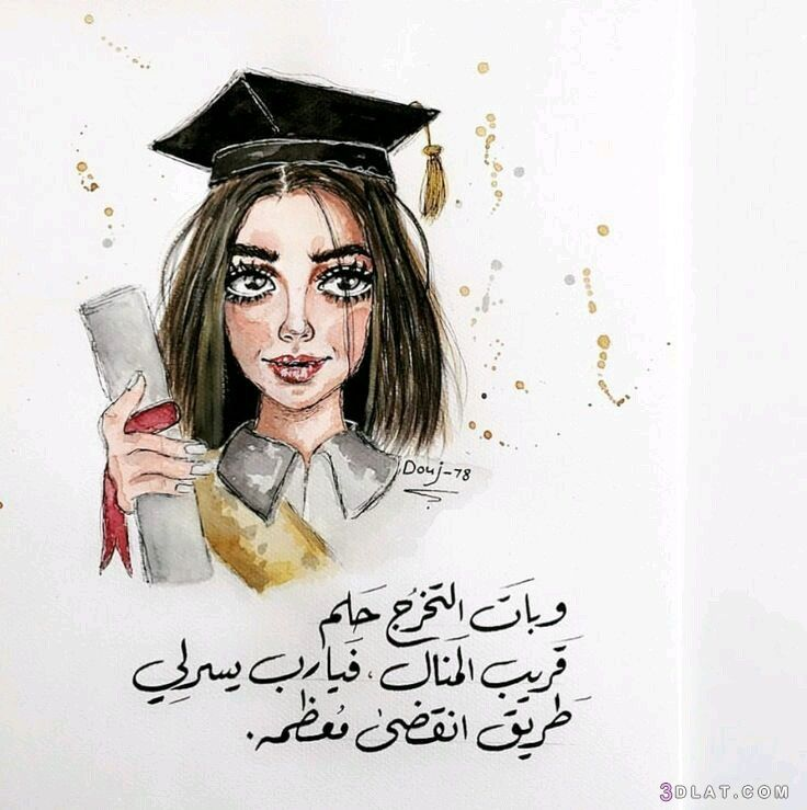 عبارات تهنئه للتخرج بطاقات وصور تهنئه عن التخرج Graduation Girl Graduation Art Graduation Diy
