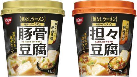 麺のかわりに豆腐を入れた麺なしラーメンがカップめんにとんこつ担々スープカロリーは80kcal未満