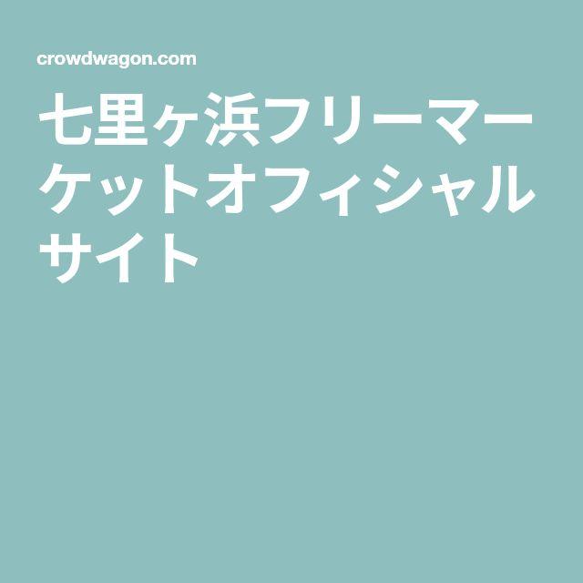七里ヶ浜フリーマーケットオフィシャルサイト