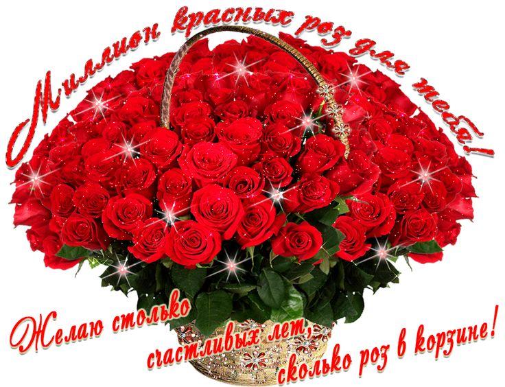 Анимационные открытки с днем рождения роза