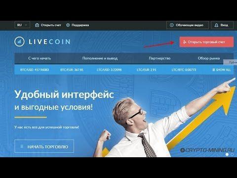 Livecoin.Регистрация на бирже Livecoin