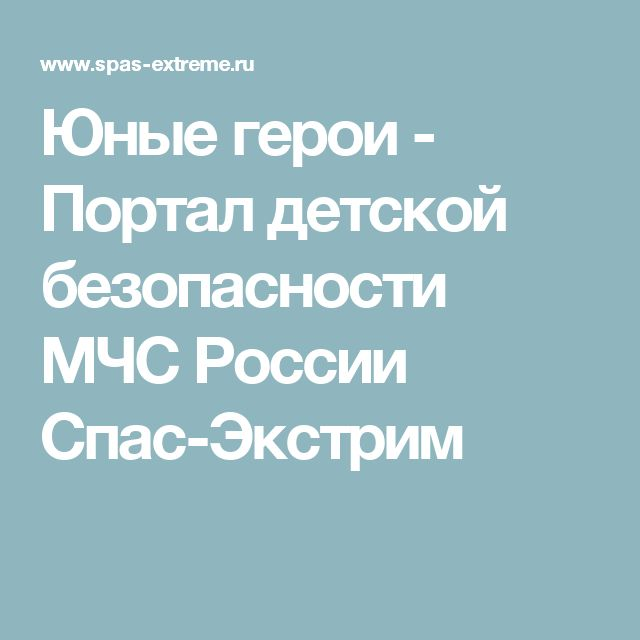 Юные герои - Портал детской безопасности МЧС России Спас-Экстрим