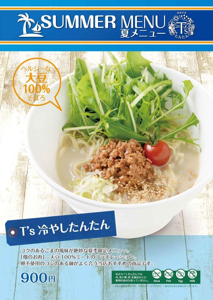 T's Tantan vegetarian restaurant, Tokyo