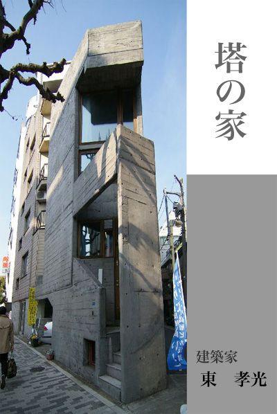 ★昭和の名建築・東孝光設計「塔の家」を見学させて戴きました