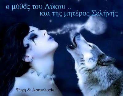 """Ψυχή και Αστρολογία   """"Psychology & Astrology"""": *Ο θρήνος του Λύκου, κάτω απ' την Πανσέληνο*"""