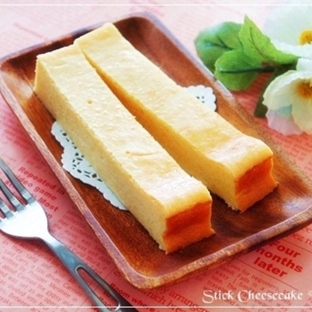人気NO.1の「コクうま濃厚♪スティックチーズケーキ」