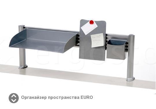 Органайзер пространства Euro