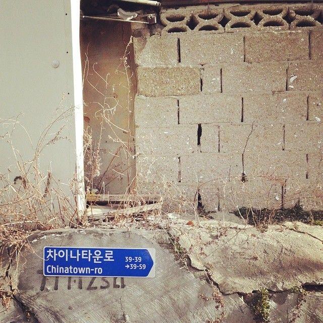 j_xxxxxxxxx / #차이나타운#인천#차이나타운로#china#골목#벽돌#2014 / 인천 중 북성로 / #골목 #담벼락 / 2014 01 01 /