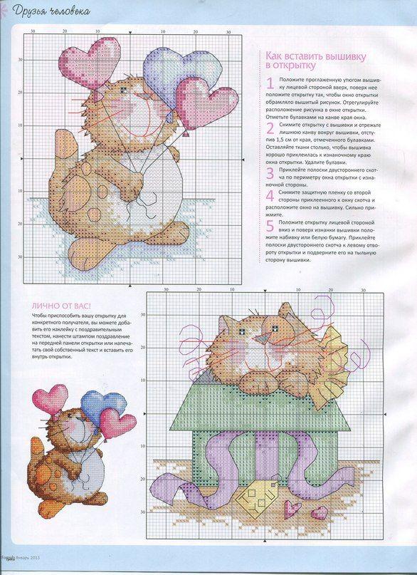 Картинках днем, схемы для вышивки крестом для открыток с днем рождения