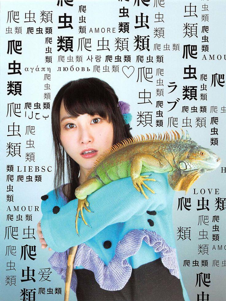 "Rena Matsui #SKE48: ""Do you wanna iguana?"""