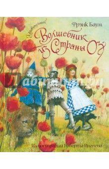 Баум Лаймен- Удивительный волшебник из Страны Оз ISBN: 978-5-389-02762-6