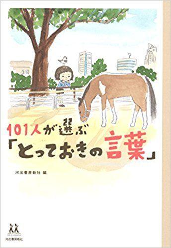 101人が選ぶ「とっておきの言葉」 (14歳の世渡り術) | 14歳の世渡り術編集部 |本 | 通販 | Amazon