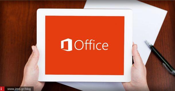 Αναβαθμίστηκε το Microsoft Office και πλέον υποστηρίζει το iCloud Drive