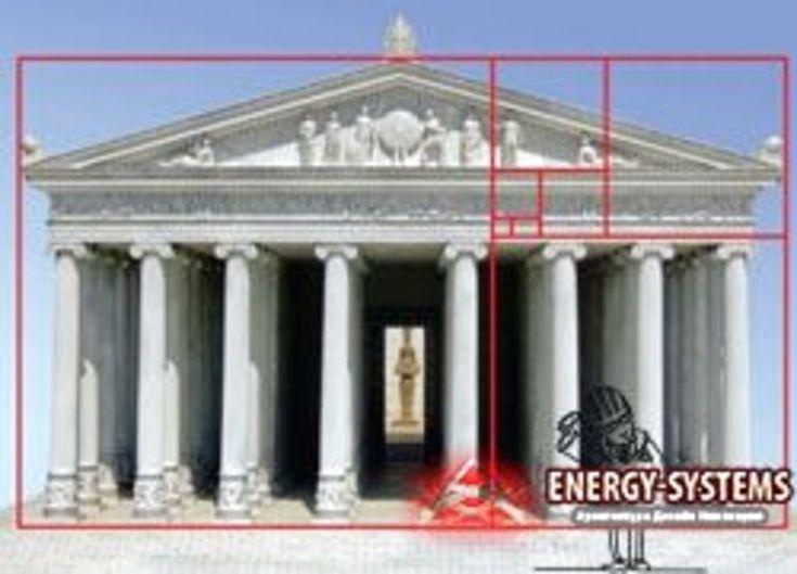 Проектирование дома в золотом сечении. ЧТО ТАКОЕ ЗОЛОТОЕ СЕЧЕНИЕ?  Много столетий назад человечество открыло для себя тайны гармонии всего сущего, которые крылись в пропорциональности. Золотым сечением принято называть деление единого целого на две неравные части, причем меньшая из них... http://energy-systems.ru/main-articles/architektura-i-dizain/9157-proektirovanie-doma-v-zolotom-sechenii #Архитектура_и_дизайн #Проектирование_дома_в_золотом_сечении