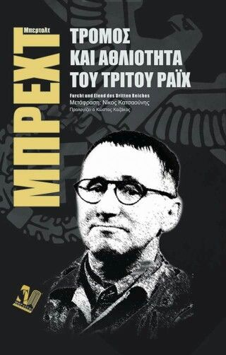 Τρόμος & αθλιότητα του 3ου Ράϊχ του Μπ. Μπρεχτ (θεατρικό). Αποκλειστικά από τον οίκο μας για την ελληνικη γλώσσα σε νέα μετάφραση! 11,40€