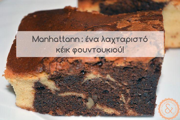 κέικ φουντουκιού
