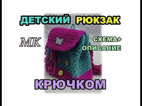 286a48db873c Детский рюкзак крючком. Как просто связать рюкзак своми руками. МК детского  рюкзака - YouTube