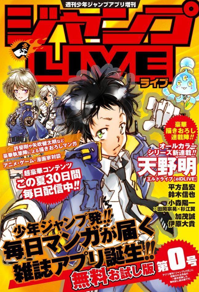 Manga elDLIVE cápitulo 1 página 000a_014621.jpg