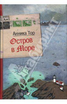 Анника Тор - Остров в море   Отзыв: http://detskoe-chtenie.livejournal.com/333952.html