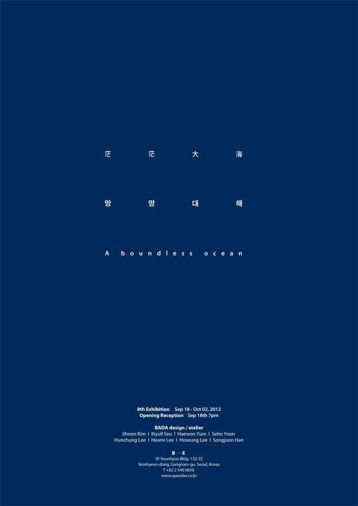 8th _ A Boundless Ocean #Exhibition #Poster #Design #Layout #Deepblue #Blue #Sea #Badadesign #Atelier #Kimjihoon #Seokiyull #Yumhaewon #Yoonseho #Leehunchung #Leeheami #Leehoseung #Hansongjoon #Younhyun #SpaceBE #YounhyunHands #여덟번째 #전시 #포스터 #디자인 #레이아웃 #편집 #딥블루 #블루 #바다 #바다디자인 #아틀리에 #작업실 #김지훈 #서기열 #염혜원 #윤세호 #이헌정 #이혜미 #이호승 #한송준 #윤현상재 #스페이스비이 #윤현핸즈