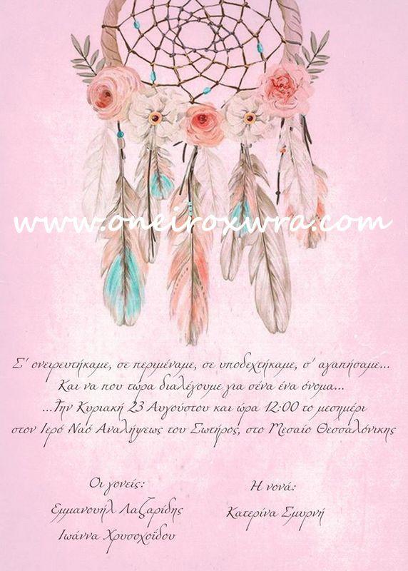 b35f0b817d10  Προσκλητήριο  Βάπτισης για  Κορίτσι με θέμα  Ονειροπαγίδα με  Ροζ  Ανοιχτό   Φόντο