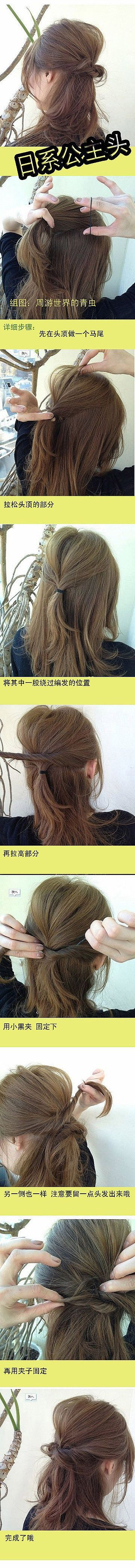 pretty hair style for everyday