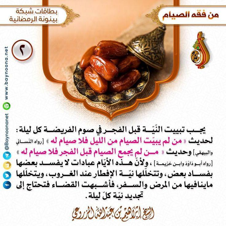 Pin By Photo1919 On بطاقات رمضانية Beautiful Arabic Words Islamic Quotes Arabic Words