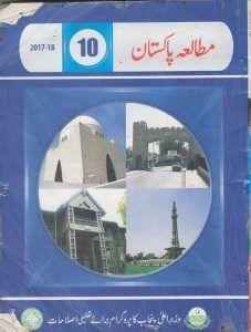 10th Class Book Pdf