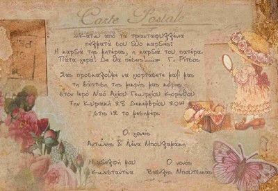 Προσκλητήριο Vintage Κορίτσι 19