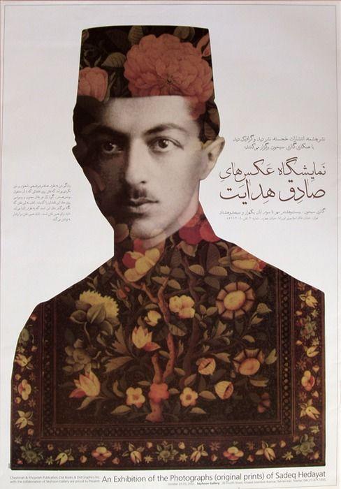 Majid Abbasi via www.affichemuseum.nl