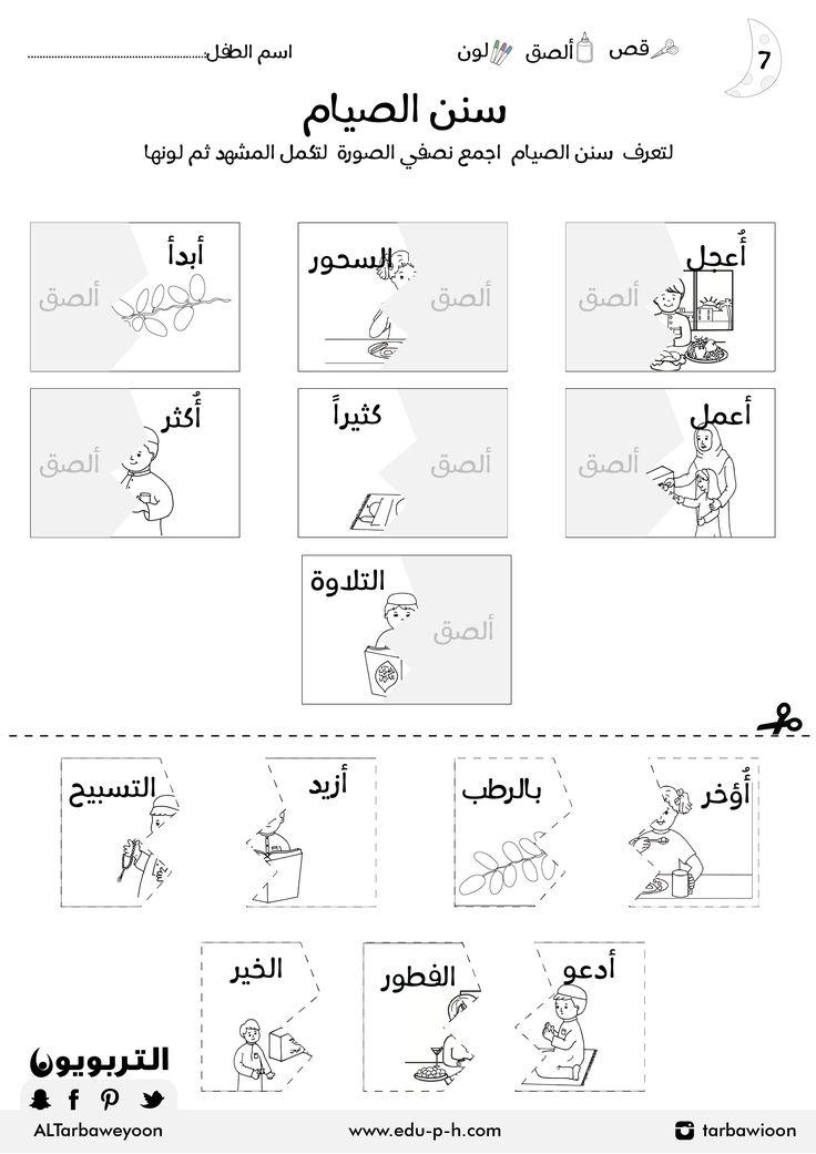 رمضان 7 سنن الصيام Ramadan Worksheets