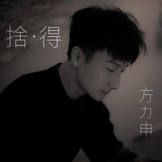 Chinese Music Lyrics: 方力申 Alex Fong  -  舍.得  SE DAK [PINYIN LYRICS]