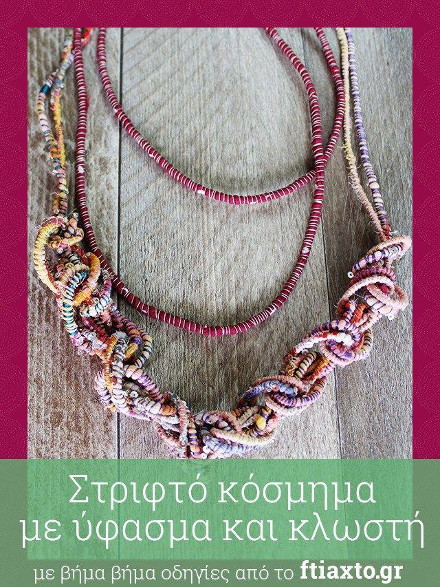 Μάθε να φτιάχνεις στριφτά κοσμήματα από υφάσματα και κλωστές, εμπνευσμένα από την τεχνική της Tanvi Kant