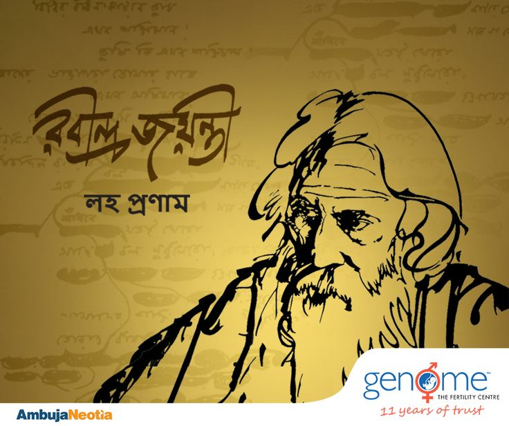 GENOME pays homage to Rabindranath Tagore on his 156th Birth Anniversary
