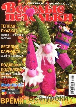 Вязание детских костюмов до года из журнала веселые петельки