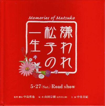 嫌われ松子の一生 (2006)