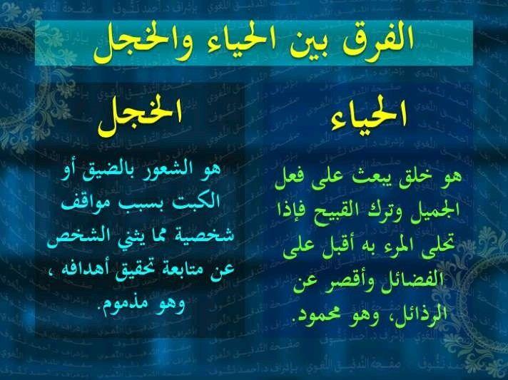 Pin By Gihan Fawzy On Languages لغة الضاد Beautiful Arabic Words Learning Arabic Arabic Language