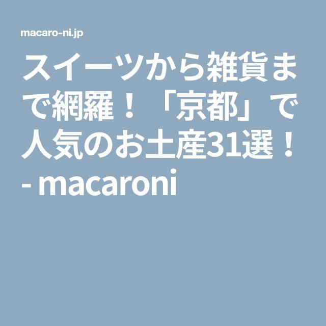 スイーツから雑貨まで網羅!「京都」で人気のお土産31選! - macaroni