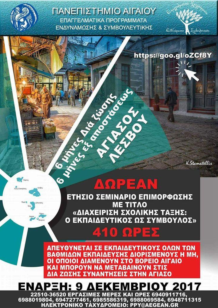https://goo.gl/YcYT67 Δωρεάν σεμινάρια για εκπαιδευτικούς του Β. Αιγαίου