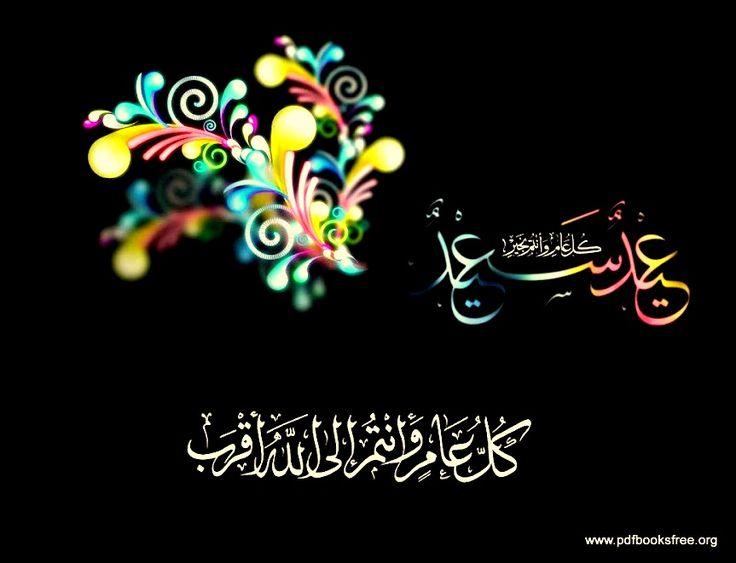 eid al adha wishes