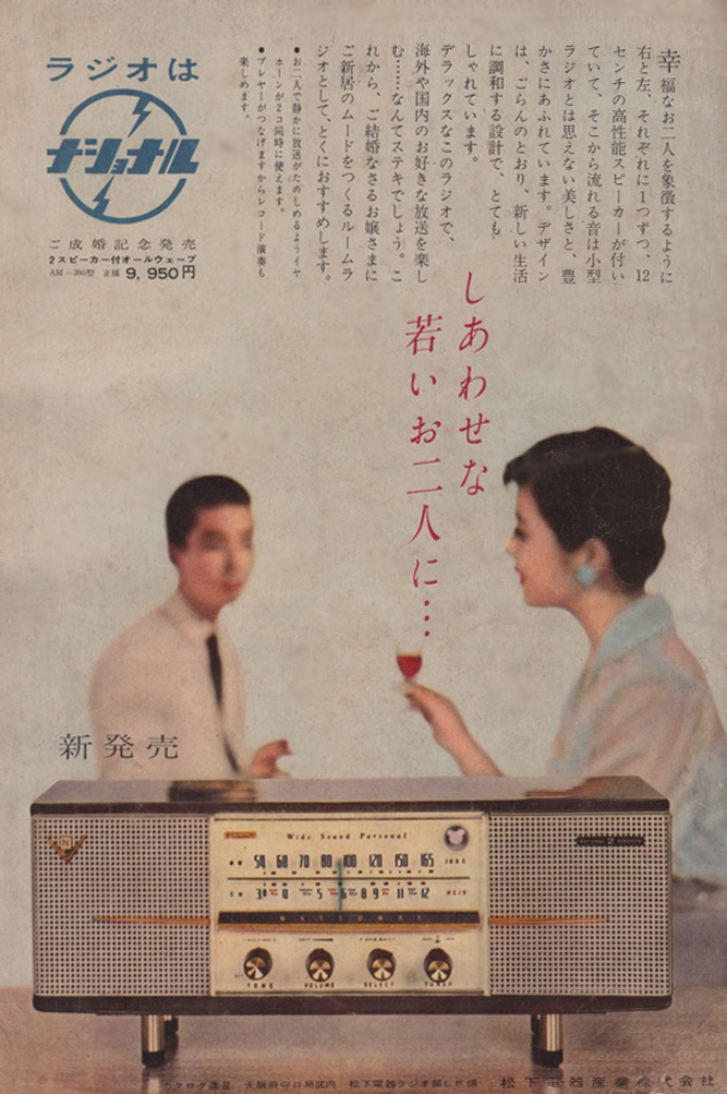 """Radio from National (Matsushita, now Panasonic), 1959.... The copy headline goes """"For the happy young couple""""."""