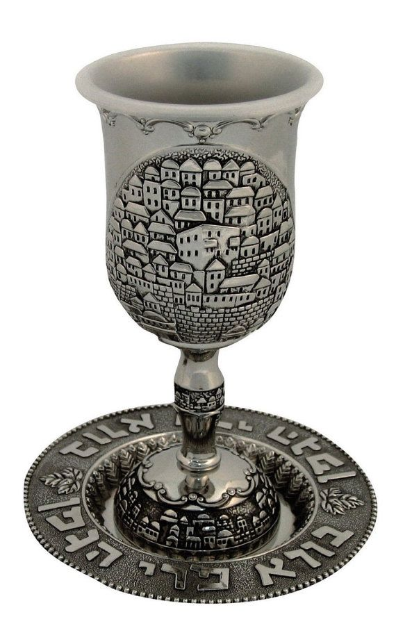 Judaica Kiddush Cup Goblet Saucer Nickel Plated Shabbat Jerusalem View Engraved