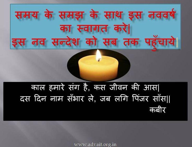 काल हमारे संग है, कस जीवन की आस   दस दिन नाम सँभार ले, जब लगि पिंजर साँस    ~कबीर (Kabir)