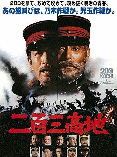 二百三高地 (1980, JPN): ☆3