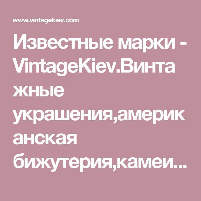 Известные марки - VintageKiev.Винтажные украшения,американская бижутерия,камеи,броши,браслеты,подвески,кулоны,кольца,запонки,серьги,колье,винтажная бижутерия,антикварные украшения,эксклюзивная бижутерия,редкий винтаж