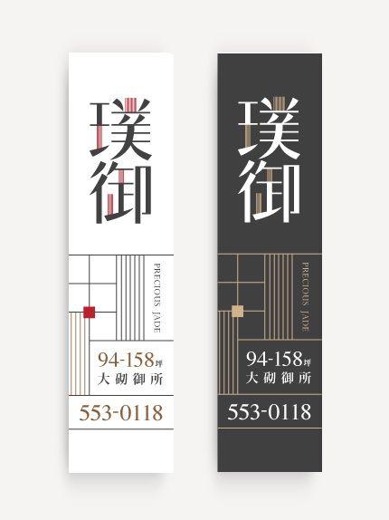 作品-璞御-建案品牌形象規劃/畫廊-相談社
