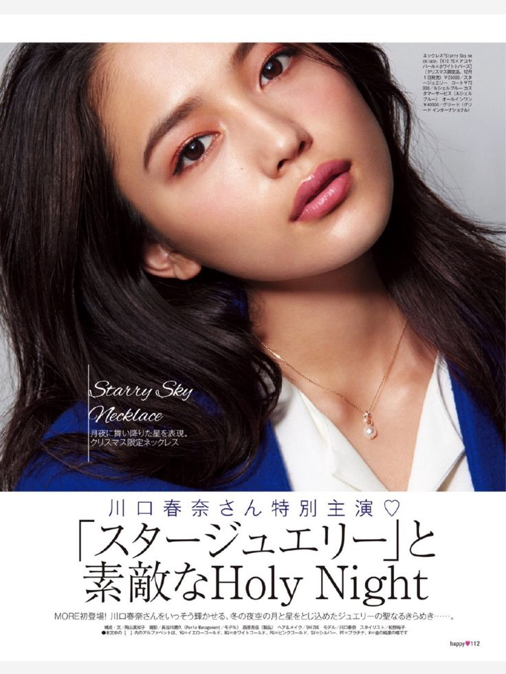 Kawaguchi Haruna / 川口春奈 on MORE