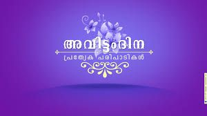 happy onam images and facebook cover 2014