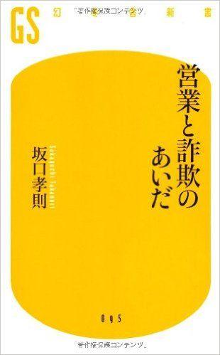 Amazon.co.jp: 営業と詐欺のあいだ (幻冬舎新書): 坂口 孝則: 本