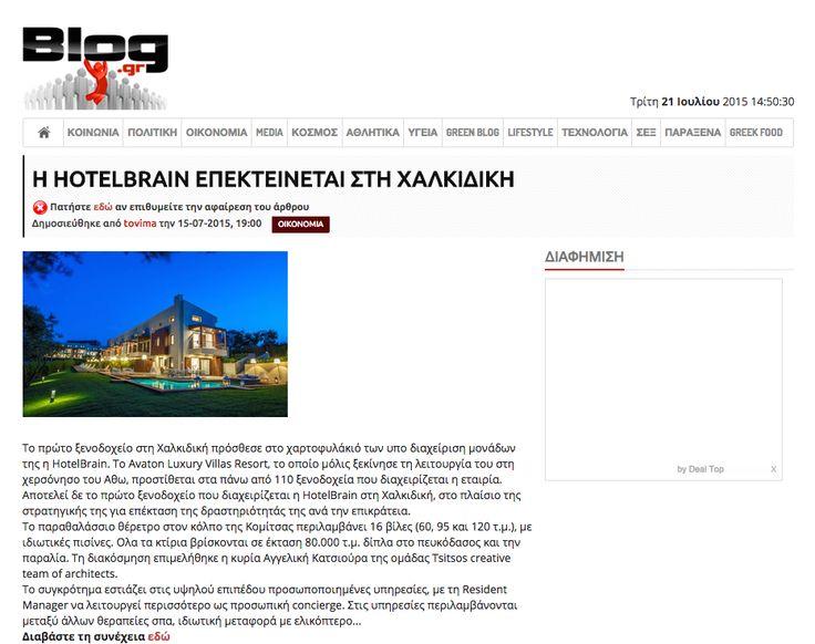 Άρθρο για το Avaton Luxury Villas Resort στο blog.gr Διαβάστε περισσότερα: http://www.blog.gr/articles/787908/I-HotelBrain-epekteinetai-sti-Xalkidiki.html